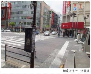 大宮駅東口・駅前どおり