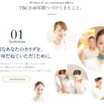 エステティックTBC大宮駅前店 | 埼玉県 | 口コミ・評判