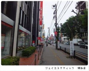 浦和駅西口・駅前どおり
