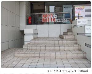 浦和駅西口・日建高砂ビル