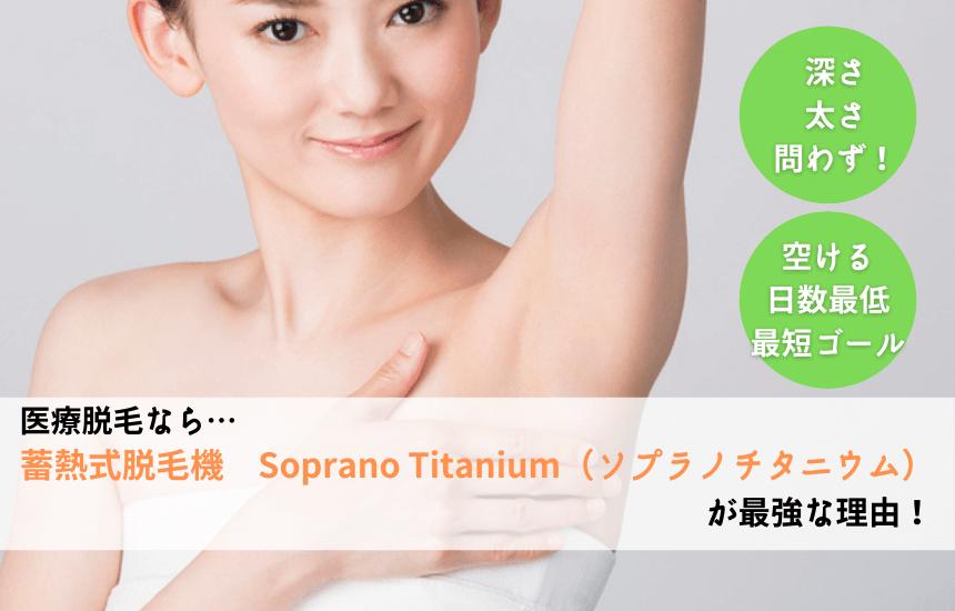 医療脱毛なら-蓄熱式脱毛機-Soprano-Titanium(ソプラノチタニウム)-が最強な理由
